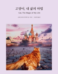 고양이, 내 삶의 마법(사진가의 고양이 2)