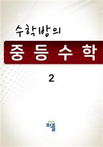 수학방의 중등수학 2 (수정판)