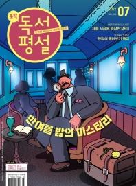 중학독서평설(7월호)