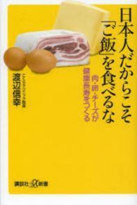 日本人だからこそ「ご飯」を食べるな 肉.卵.チ-ズが健康長壽をつくる