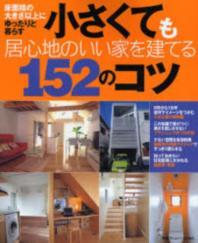 [해외]小さくても居心地のいい家を建てる152の