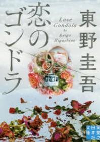 戀のゴンドラ