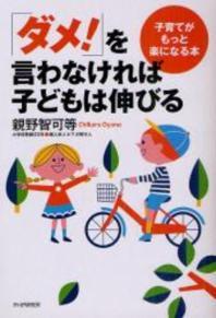 [해외]「ダメ!」を言わなければ子どもは伸びる 子育てがもっと樂になる本