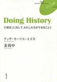 DOING HISTORY 「歷史」に對して,わたしたちができること