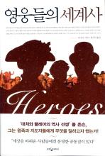 영웅들의 세계사
