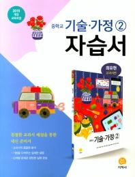 중학 기술.가정2 자습서(최유현 교과서편)(2019)