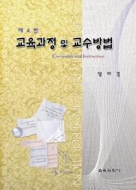 교육과정 및 교수방법(4판)(양장본 HardCover)