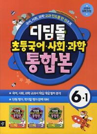 디딤돌 초등 6-1 통합본(국어 사회 과학)(2014)