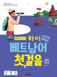 베트남어 첫걸음(하이(Hay) 재미있는)(MP3 CD)