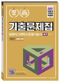 컴퓨터그래픽스운용기능사 필기 기출문제집(2017)(이기적 in)(CD1장포함)
