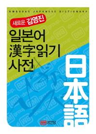 일본어 한자읽기 사전(새로운 김영진)