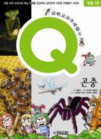 곤충 (과학교과 주제탐구 Q 생물 6)