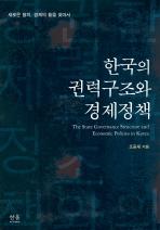 한국의 권력구조와 경제정책