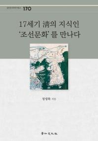 17세기 청의 지식인 조선문화를 만나다(경인한국학연구총서 170)(양장본 HardCover)