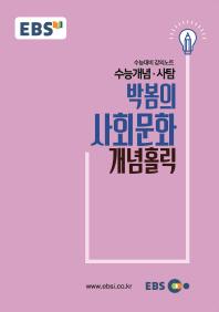 박봄의 사회문화 개념홀릭(2019 수능대비)