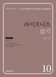 라이프니츠 읽기(세창사상가산책 10)
