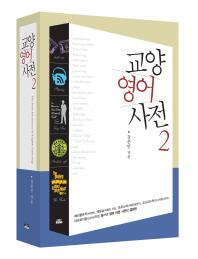 교양 영어 사전. 2
