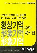 수학 10-가 나(수학공식집)(형상기억)(2006)