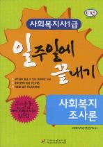 사회복지조사론(사회복지사 1급)(일주일에 끝내기)(2009)