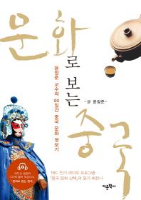 문화로 보는 중국(CD1장포함)