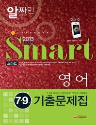 영어 기출문제집(7 9급)(알짜만 담았다)(2013)(스마트)