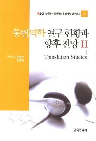 통번역학 연구 현황과 향후 전망. 2(한국통역번역학회 통번역학 연구총서 2)