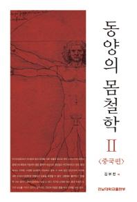 동양의 몸철학. 2: 중국편