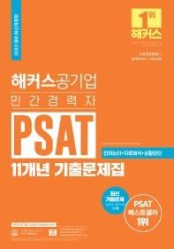 2022 해커스공기업 민간경력자 PSAT 11개년 기출문제집
