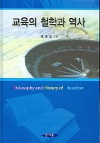 교육의 철학과 역사