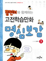 뚱딴지 만화 명심보감 3