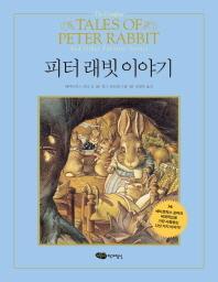 피터 래빗 이야기(어린이 작가정신 클래식 13)(양장본 HardCover)