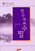 한국대표수필 (하)(한국대표문학 18)