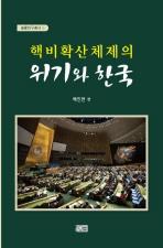 핵비확산체제의 위기와 한국(해성연구총서 1)