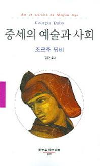 중세의 예술과 사회(동문선현대신서 183)