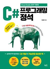 C# 프로그래밍 정석(Visual Studio 2019 기반의)