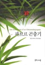 파브르 곤충기(2판)(YOUNG ADULT 세계명작)