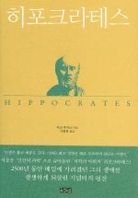 히포크라테스