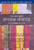 경이로운 색채치료(건강의학정보 시리즈)