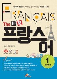 The 바른 프랑스어 Step. 1(CD1장포함)
