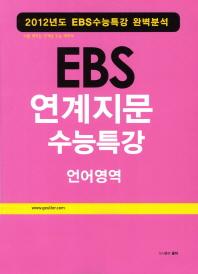 언어영역 연계지문 수능특강(2012)