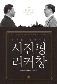 중국을 움직이는 시진핑 리커창