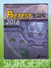 Pretest 외과학(2016)