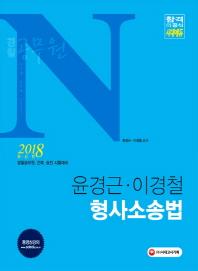 윤경근 이경철 형사소송법(2018)(경찰공무원N)