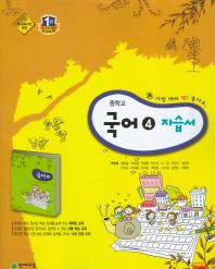 중학 국어4(2학년2학기)자습서(박영목)(2016)