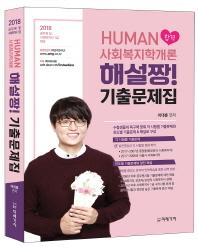 합격 사회복지학개론 해설짱 기출문제집(2018)(Human)