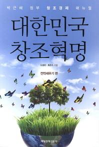 대한민국 창조혁명: 전략세우기 편