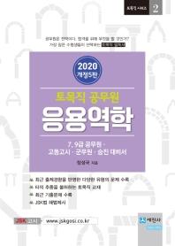 응용역학(토목직 공무원)(2020)(개정판 5판)(토목직 시리즈 2)