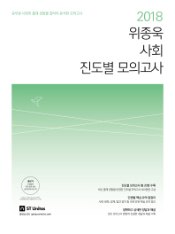 위종욱 사회 진도별 모의고사(2018)