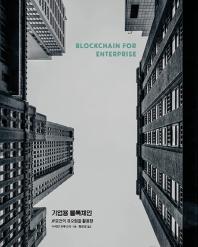 기업용 블록체인
