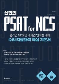 PSAT for NCS 수리 자료해석 핵심 기본서(2019)(신헌의)